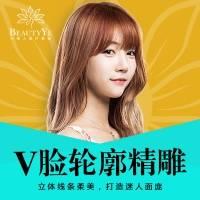 北京V脸套餐 清晰轮廓 打造精致V脸