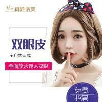 长沙美眼隆鼻套餐 隧道式双眼皮术 名医定制眼综合 @刘芝院长