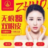 北京埋线双眼皮 精致双眼皮 自然无痕 专利技术操作更安全 效果更稳定