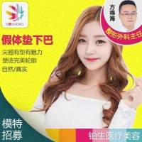 重庆国产假体垫下巴  特色技术  品质保障