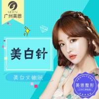 广州美白针静脉注射  成就你的白肤美  疗程价超优惠!!!