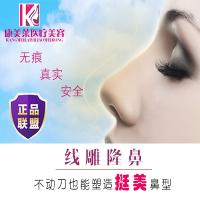 武汉线雕隆鼻 线雕半永久全鼻 无需手术 5分钟雕塑鼻型