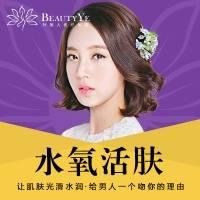 北京水氧活肤给肌肤水份 补充氧份 祛除皮肤哑黄 美白嫩肤