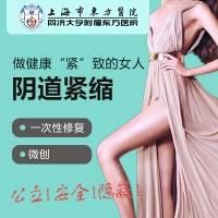 上海阴道紧缩 粉嫩细腻 重回少女时代 做紧致女人