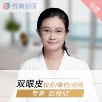 精雕专家赵穆欣 打造韩剧女主角无辜眼