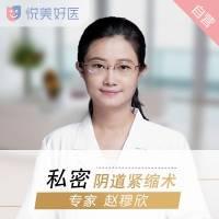 """细心女医师赵穆欣  整体紧缩 重做""""性""""福女人"""