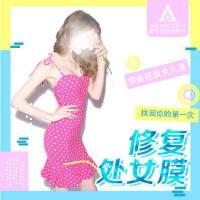 杭州处女膜修复 织补缺憾 完美如初 还你一个女人身