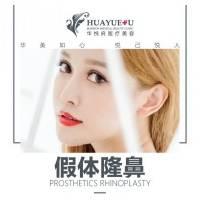 北京艳冠硅胶假体隆鼻 鼻子一点点 颜值一大步 一起来做高鼻梁美人