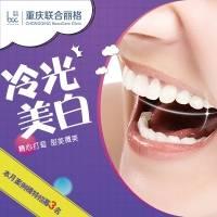 冷光牙齿美白 这个夏天绽放完美笑容