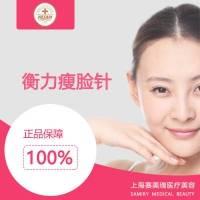 上海衡力瘦脸针 100单位 快速变美  术后赠送2000元手术整形卡