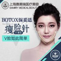 上海进口保妥适瘦脸针 100单位 100%正品验货验量