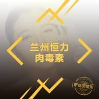 北京衡力瘦脸针 100单位 斯嘉丽院长亲自注射 正品