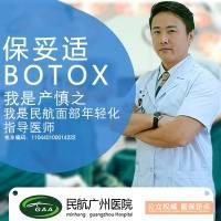 广州保妥适BOTOX除皱 单部位 告别皱纹 美国进口