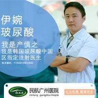 广州伊婉玻尿酸1ml 公立医院 产慎之 保证正品支持验证 含注射费
