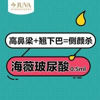 郑州海薇玻尿酸 0 5ml 正品保障 认证医生注射 个性塑美 还你高鼻梁 翘下巴