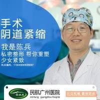 广州阴道紧缩术 公立医院 陈兵 30年权威私密整形医生 让你紧致如少女