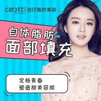 广州齐乐娱乐面部填充 单部位 主任医师亲诊 定格青春 打造立体童颜