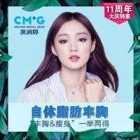 北京自体脂肪隆胸 不排异 自然天成 手感好 咨询就免费送脱唇毛或纳米微针1次
