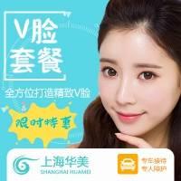 上海联合瘦脸法 瘦脸针联合玻尿酸 让小脸更小  小V脸套餐