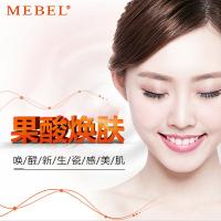 贵阳果酸换肤 去除老化角质 重回少女时代  不伤肌肤  还你青春