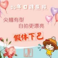 北京威宁假体隆下巴 写日记返 拥有完美脸型