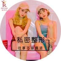 上海私密产伤修复 逆转青春 紧致如初 极速紧致