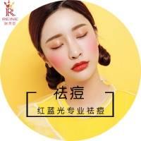 上海拥有无痘嫩肌  红蓝光祛痘消炎 有效去粉刺 痤疮 疗程特惠价