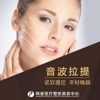 南宁进口音波拉皮 面部紧致提升 除皱提拉 重塑年轻轮廓 重返青春童颜