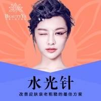 北京水光针 进口德玛莎二代水光针注射(润百颜2ml)