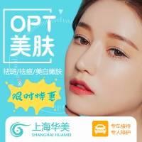 上海OPT光子嫩肤祛斑美白 让你做一个光洁无暇的美女