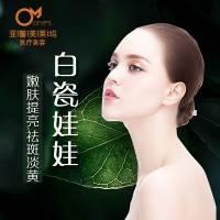北京白瓷娃娃 嫩肤提亮肤色 美白祛色斑 改善皮肤松弛 送3次水氧