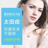 深圳金丽激光祛太田痣 拥有美丽更自信