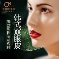 北京韩式微创双眼皮 韩式多点定位双眼皮 自然灵动双眼更迷人