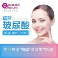北京原装瑞蓝玻尿酸 1ML 感受玻尿酸的变美魔力