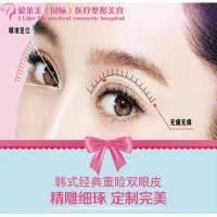 昆明爱莱美韩式经典重睑 灵动双眼皮 比韩剧女主的眼睛更有神