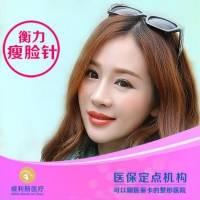 广州衡力瘦脸针 100单位 作用于咬肌 针对咬肌肥大 给你柔和小脸