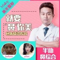 武汉半肋鼻综合 名医朱晓浩20年专注鼻整形 安全超自然 全方位美化