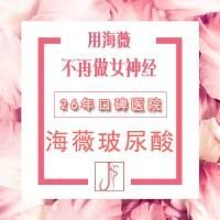 北京海薇玻尿酸 0.5ml 可代谢  不残留