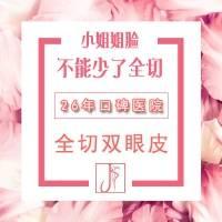 北京全切双眼皮 会撩男神的桃花眼