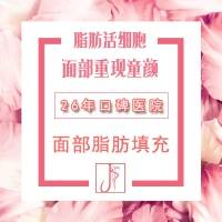 北京全面部齐乐娱乐填充  单部位 精雕细琢 饱满面容才减龄