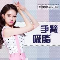 北京吸脂1次成型 完美玲珑臂 效果保证