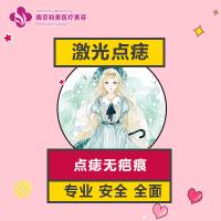 南京激光点痣  个性化治疗 打造属于你的白净