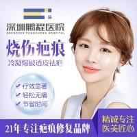深圳祛烧伤疤痕 个性化选择祛疤方案