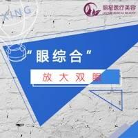 北京眼部综合整形 4项开大 拯救小眼 让双眼更大更美