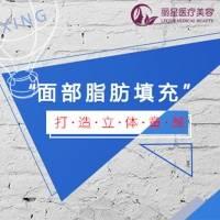 北京脂肪填充单部位 重现青春 立体圆润 绽放美丽笑容