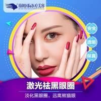 广州激光祛黑眼圈 淡化黑眼圈 远离熊猫眼 让你重新焕发光彩