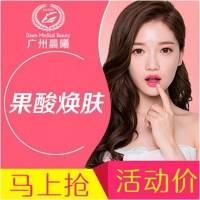 广州果酸嫩肤 嫩白肌肤 祛痘祛角质 解决多种皮肤问题 体验价