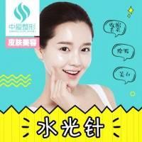 武汉水光针  史上超低价 综合改善肤质 做素颜女神