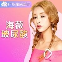 广州海薇玻尿酸 1ml 包含注射费 特价热卖中
