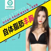 重庆自体脂肪隆胸套餐 自体脂肪丰胸+PRP(送二填)